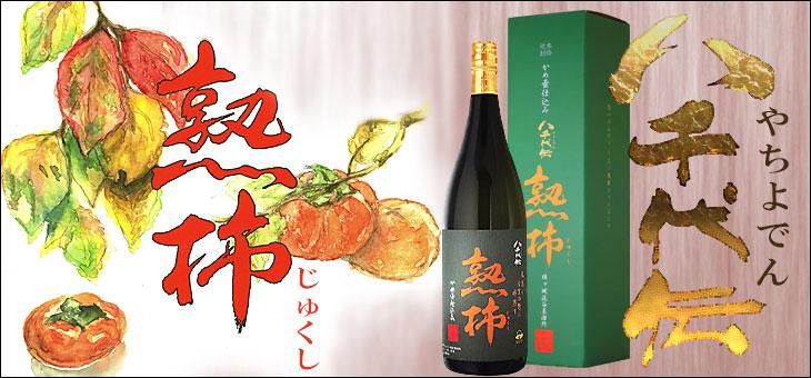 熟柿バナー