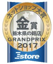 名誉金賞2017